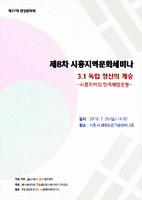 3.1 독립 정신의 계승 ; 시흥 지역의 민족해방 운동 ; 2018 제8차 시흥지역문화세미나
