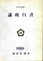 성남시 의정백서 1993년