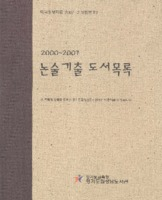 2000~2007년 논술기출도서목록 ; 독서정보자료 2007-2.3 합본호