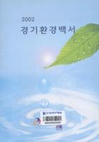 경기환경백서 2002년
