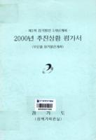 제1차 경기발전 5개년계획 ; 2000년 추진상황 평가서 ; 부문별 장기발전계획
