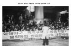 윤금이씨 살해한 마클일병 구속처벌 결의대회 전개