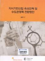 지식기반산업 육성전략 및 수도권정책 전환방안 ; 최종보고서