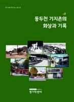 동두천 기지촌의 회상과 기록 ; 경기마을기록사업 시리즈 21