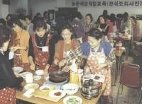 농촌여성직업교육