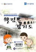 웰컴투 경기도 ; 만화로 즐기는 경기도 문화 관광