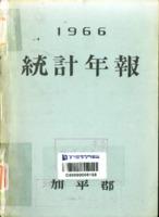 가평군 통계연보 1966년 제6회