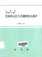 농어촌정주생활권개발계획서 ; 경기도 광주군 오포면