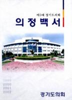 제5대 경기도의회 의정백서