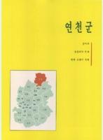 경기도의 민속예술 : 연천군