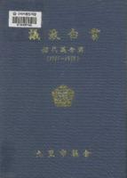 구리시 의정백서 1995년