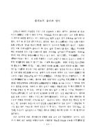 경기도의 유래와 연혁