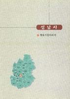 경기도의 민속예술 : 성남시
