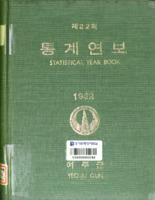 여주군 통계연보 1982년 제22회