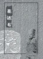 성남의 묘지석
