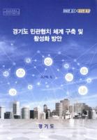 경기도 민관협치 체계 구축 및 활성화 방안