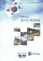 2007년도 경기도 예산개요