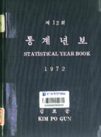 김포군 통계연보 1972년 제12회