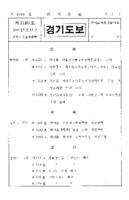 경기도보 1983년 제2180호