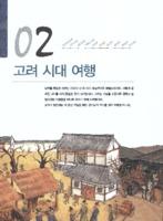 경기도 고려시대 여행