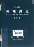 이천군 통계연보 1975년 제15회