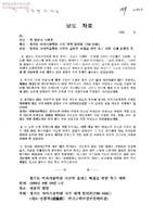 경기도 여자기술학원 사건의 올바른 해결을 위한 촉구대회 취재요청의 건