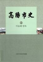 고양시사 제3권 ; 마을과 민속