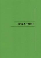 안양학 자료 : 1910년~1919년