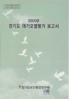 2000년 경기도 대기오염평가 보고서