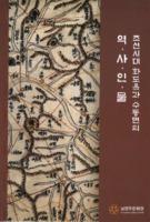 조선시대 화도읍과 수동면의 역사인물