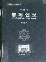 의정부시 통계연보 1987년 제25회