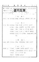 경기도보 1989년 제2323호