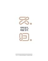 지역읽기, 마음잇기  ;  2017 경기 지역특성화 문화예술교육 지원사업  결과자료집