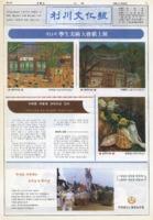 이천문화보 1986년 제5호