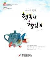 사서와 함께 행복한 책읽기-통권39호