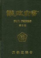 경기도 의정백서 1999년 제8집 ; 제5대 경기도의회