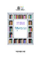 책바라기 ; 이천시립도서관 2014 글모음집