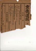 경기도보 1942년 제2078호