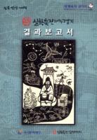실학축전 2004경기 결과보고서 ; 실용.민생.개혁