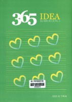 365 IDEA BOOK No.3