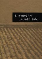 고문서 속 시흥 : 이상기일가의 18.19세기 준호구