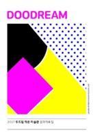 2017 두드림 작은 미술관 결과자료집