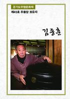 제45호 주물장 보유자 김종훈 ; 경기도무형문화재