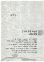 심재덕 원장 시절의 수원문화원