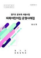 따복어린이집 운영사례집 ; 경기도 공보육 시범사업