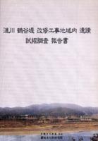 연천 학곡제 개수공사지역 내 유적 시굴조사 보고서