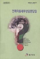 경기도 전화자동세무상담문답집 1997년