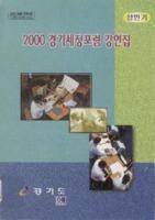 2000 경기세정포럼 강연집 ; 상반기