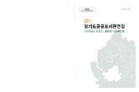 2011 경기도 공공도서관연감