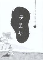 경기도 전통사철 : 군포시